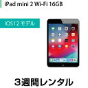 iPad タブレットPC レンタルApple iPad mini 2 レンタル Wi-Fi ブラック 3週間レンタル