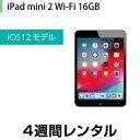 iPad タブレットPC レンタルApple iPad mini 2 レンタル Wi-Fi ブラック 4週間レンタル
