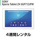 タブレットPCレンタルSONY Xperia Tablet