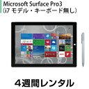 タブレットPCレンタルMicrosoft Surface Pro3 (i5モデル キーボード無し) レンタル (4週間レンタル)※オフィスソフトは付属しており..