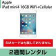 iPad mini4 レンタル WiFi+Cellularモデル 16GB シルバー SIMカードなし (2週間レンタル)