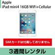 iPad mini4 レンタル WiFi+Cellularモデル 16GB シルバー SIMカードなし (3週間レンタル)
