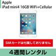iPad mini4 レンタル WiFi+Cellularモデル 16GB シルバー SIMカードなし (4週間レンタル)