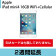 iPad mini4 レンタル WiFi+Cellularモデル 16GB シルバー (2週間延長)
