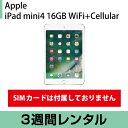 iPad mini4 レンタル WiFi+Cellularモデル 16GB シルバー SIMカードなし (3週間レンタル)【fy16REN07】