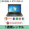 パソコンレンタル オフィスセット MOS試験におすすめHP ProBook 4530s Windows 7 (32bit) (1週間レンタル)【Office選択式/ウイルスバスター】 インストール済