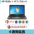 パソコンレンタル MOS試験におすすめHP ProBook 4530s Windows 7 (32bit) (4週間延長)【Office/ウイルスバスター】 インストール済