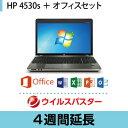 パソコンレンタル MOS試験におすすめHP ProBook 4530s Windows 7 (32bit) (4週間延長)【Office/ウイルスバスター】 イ...