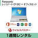 パソコンレンタル オフィスセット MOS試験におすすめPanasonic レッツノート CF-SX2 Windows 7 (64bit) (1週間レンタル)【Office選択式/ウイルスバスター】 インストール済【fy16REN07】