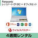 パソコンレンタル オフィスセット MOS試験におすすめPanasonic レッツノート CF-SX2 Windows 7 (64bit) (4週間レンタル)【Office選択式/ウイルスバスター】 インストール済【fy16REN07】