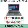 パソコンレンタル オフィスセット MOS試験におすすめHP 6570b (i7モデル) Windows 8.1 Pro(64bit) (1週間レンタル)【Office選択式/ウイルスバスター】 インストール済