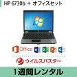 パソコンレンタル MOS試験におすすめHP 6730b Windows 7 (32bit) (1週間レンタル)【Office選択式/ウイルスバスター】 インストール済【fy16REN07】