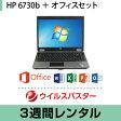 パソコンレンタル MOS試験におすすめHP 6730b Windows 7 (32bit) (3週間レンタル)【Office選択式/ウイルスバスター】 インストール済