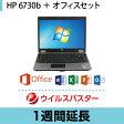 パソコンレンタルHP 6730b Windows 7 (32bit) (1週間延長)【Office選択式/ウイルスバスター】 インストール済※この商品はレンタルです。販売品ではありません。ご了承下さい。