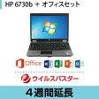 パソコンレンタルHP 6730b Windows 7 (32bit) (4週間延長)【Office選択式/ウイルスバスター】 インストール済※この商品はレンタルです。販売品ではありません。ご了承下さい。