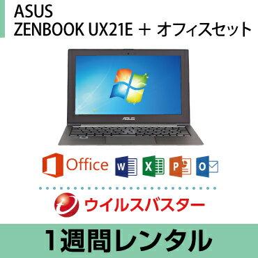 パソコンレンタルASUS ZENBOOK UX21E Win7-h(64bit)【Office選択式/ウイルスバスター】 インストール済(1週間レンタル)【fy16REN07】