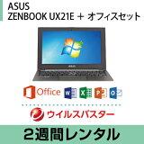 パソコンレンタルASUS ZENBOOK UX21E Win7-h(64bit)【Office選択式/ウイルスバスター】 インストール済(2週間レンタル)【fy16REN07】