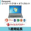 パソコンレンタルPanasonic レッツノート CF-S9 Windows 7 (32bit) (1週間延長)【Office選択式/ウイルスバスター】 インストール済