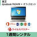 パソコンレンタル東芝 UltraBook dynabook R634/M(64bit)(1週間レンタル)【Office選択式/ウイルスバスター】 インストール済【fy16REN07】