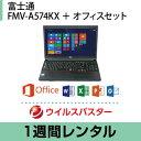 パソコンレンタル MOS試験におすすめ富士通 A574/KX Windows 8.1 UP (64bit)(1週間レンタル)【Office選択式/ウイルスバスター】 インストール済【fy16REN07】