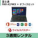パソコンレンタル MOS試験におすすめ富士通 A574/KX Windows 8.1 UP(64bit)(3週間レンタル)【Office選択式/ウイルスバスター...