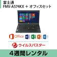 パソコンレンタル MOS試験におすすめ富士通 A574/KX Windows 8.1 UP(64bit)(4週間レンタル)【Office選択式/ウイルスバスター】 インストール済【fy16REN07】