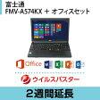 パソコンレンタル MOS試験におすすめ富士通 A574/KX Windows 8.1 UP(64bit)(2週間延長)【Office選択式/ウイルスバスター】 インストール済