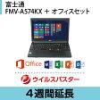 パソコンレンタル MOS試験におすすめ富士通 A574/KX Windows 8.1 UP(64bit)(4週間延長)【Office選択式/ウイルスバスター】 インストール済