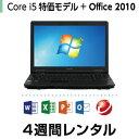 パソコンレンタル MOS試験におすすめCore i5 特価モ...