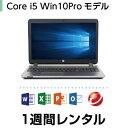 パソコンレンタル MOS試験におすすめCore i5 Win...