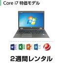 パソコンレンタル MOS試験におすすめCore i7 特価モ...