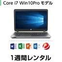 パソコンレンタルCore i7 Windows10 Proモ...