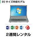 パソコンレンタル MOS試験におすすめB5サイズ特価モデル(...