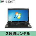パソコンレンタルHP 4520s/CT Windows 7 (32bit)(3週間レンタル)※Officeソフトは別途になります【fy16REN07】