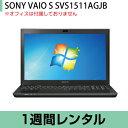 パソコンレンタルSONY VAIO S SVS1511AGJBWindows 7 (64bit)(1週間レンタル)【fy16REN07】