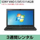 パソコンレンタルSONY VAIO S SVS1511AGJB Windows 7 (64bit)(3週間レンタル)【fy16REN07】