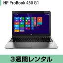 パソコンレンタルHP ProBook 450 G1 Windows8.1 Pro(64bit) (3週間レンタル)※Officeソフトは別途になります【fy16REN07】