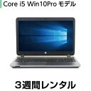 パソコンレンタルCore i5 Windows10モデ�