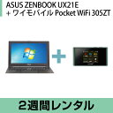 パソコンレンタルASUS ZENBOOK UX21E Windows 7 (64bit)+ワイモバイル (2週間レンタル)※Officeソフトは別途になります【fy16REN07】