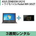 パソコンレンタルASUS ZENBOOK UX21E Windows 7 (64bit)+ワイモバイル (3週間レンタル)※Officeソフトは別途になります【fy16REN07】