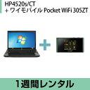パソコンレンタルHP 4520s/CT Windows 7 (32bit)+ワイモバイル (1週間レンタル)※Officeソフトは別途になります【fy16REN07】
