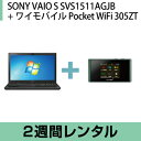 パソコンレンタルSONY VAIO S SVS1511AGJBWindows 7 (64bit)+ワイモバイル (2週間レンタル)※Officeソフトは別途にな...