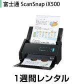 スキャナーレンタル ScanSnap iX500 レンタル(1週間レンタル)【fy16REN07】