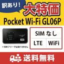【訳あり・送料無料・3ヶ月保証・中古データ通信カード】ポケット Wi-Fi LTE GL06P モバイルWi-Fiルーター ※この商品はSIMフリーでは..