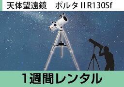 天体望遠鏡レンタルポルタ2R130Sf(1週間レンタル)【fy16REN07】