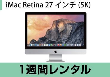 マックレンタルiMac Retina 27インチ(5K) 10.10 Yosemite (1週間レンタル)※iMovie、Keynote、Pages、Numbers、GarageBandは付属しておりません