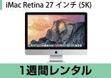 マックレンタルiMac Retina 27インチ(5K) 10.10 Yosemite (1週間レンタル)
