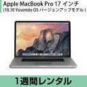 マックレンタルMacbookPro 17インチ(10.10 Yosemite OSバージョンアップモデル) (1週間レンタル) ※購入時は10.6 SnowLeopard【fy16REN0..