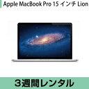 マックレンタルMacBook Pro 15インチ 10.7 Lion (3週間レンタル)【fy16REN07】