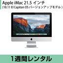 マックレンタルiMac 21.5インチ (10.11 El Capitan OSバージョンアップモデル)※購入時は10.10 Yosemite (1週間レンタル)
